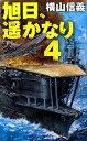 旭日、遙かなり(4)