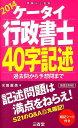 ケータイ行政書士40字記述(2014) 過去問から予想問まで [ 水田嘉美 ]