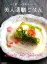 美人薬膳ごはん お豆腐×お野菜でつくる 谷口ももよ