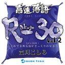高速落語 R-30 Vol.2 3分×30席!〜これで古典落語がざっくりわかる〜 [ 立川こしら ]