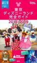 東京ディズニーランド完全ガイド 2018-2019 (Disney in Pocket) [ 講談社