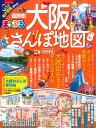 超詳細!大阪さんぽ地図mini (まっぷるマガジン)