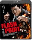 導火線 FLASH POINT【Blu-ray】 [ ルイス・クー ]