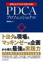 PDCAプロフェッショナル [ 稲田将人 ]