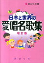 日本と世界の愛唱名歌集増訂版 [ 野ばら社 ]