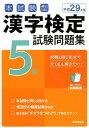 漢字検定5級試験問題集(平成29年版) [ 成美堂出版株式会社 ]