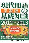 現代用語の基礎知識学習版(2012→2013)