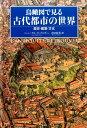 鳥瞰図で見る古代都市の世界 [ ジャン=クロード・ゴルヴァン ]