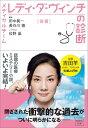 メディカルチームレディ・ダ・ヴィンチの診断(後編) [ 田中眞一 ]