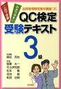 QC検定受験テキスト3級 わかりやすいこれで合格 (品質管理検定集中講座) [ 細谷克也 ]