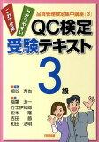QC审定应试文本3级[细谷克也][QC検定受験テキスト3級 [ 細谷克也 ]]