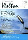 Walton(vol.06) 琵琶湖と西日本の静かな釣り 「琵琶湖の釣り」シーマンシップとビワマス釣り/秋の浜辺でプラ - 楽天ブックス