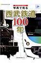 写真で見る西武鉄道100年 西武鉄道全面協力 (NEKO MOOK)
