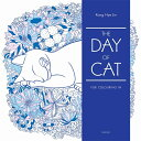 Rakuten - THE DAY OF CAT(P) [ COLOURING FOR MINDFULNESS ]