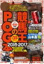 競馬王のPOG本(2016-2017) [ 競馬王編集部 ]
