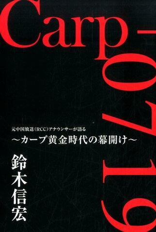 Carp-0719 カープ黄金時代の幕開け [ 鈴木信宏 ]