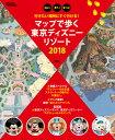 行きたい場所にすぐ行ける! マップで歩く 東京ディズニーリゾート 2018 (Disney in Pocket) [ 講談社 ]