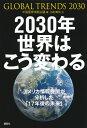 2030年世界はこう変わる [ アメリカ合衆国国家情報会議 ]