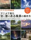 アニメで見た空と雲のある風景の描き方 [ Bamboo ]