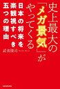 史上最大の「メガ景気」がやってくる 日本の将来を楽観視すべき五つの理由 [ 武者陵司 ]