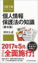 個人情報保護法の知識〈第4版〉 (日経文庫) [ 岡村 久道 ]