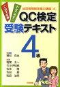 QC検定受験テキスト4級 わかりやすいこれで合格 (品質管理検定集中講座) [ 細谷克也 ]