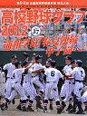 高校野球グラフ(vol.37(2012))