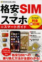 ゼロからはじめる格安SIM&スマホスマートガイド [ リンクアップ ]