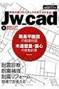 Jw_cad簡易平面図の超速作図木造壁量・偏心の自動計算 [ 馬目好男 ]