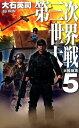 第三次世界大戦(5) 大陸反攻 (C・novels) [ 大石英司 ]