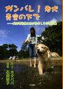 ガンバレ!老犬青空の下で 犬の写心家とホタルblog写心集 ホタパパ