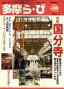 多摩ら・び(no.53) 多摩に生きる大人のくらしを再発見する 特集:国分寺