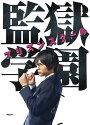 ドラマ「監獄学園ープリズンスクールー」DVDBOX