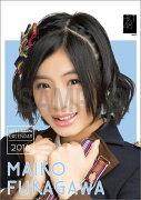 (卓上) 深川舞子 2016 HKT48 カレンダー