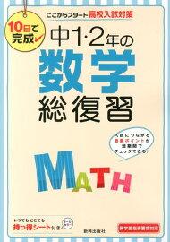 中1・2年の数学総復習 : 中学2年数学証明 : 中学