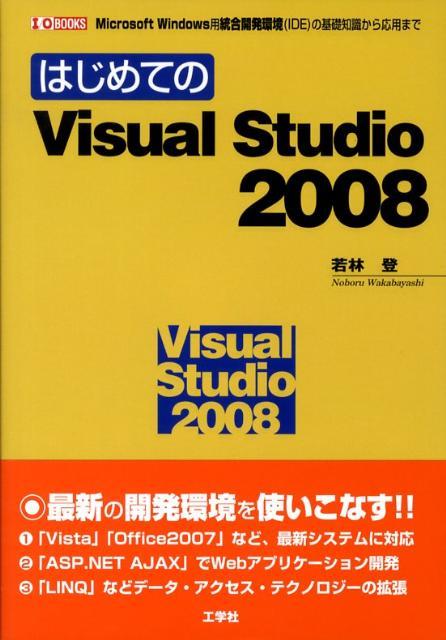 はじめてのVisual Studio 2008 ...の商品画像