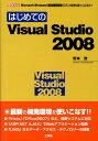 はじめてのVisual Studio 2008 Microsoft Windows用統合開発環境( (I/O books) [ 若林登 ]