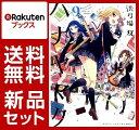 ハナヤマタ 1-9巻セット【特典:透明ブックカバー巻数分付き...