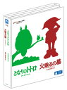 【送料無料】Ghibliポイント10倍『となりのトトロ』&『火垂るの墓』2本立てブルーレイ特別セット【Blu-ray】 [ 日高のり子 ]