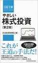やさしい株式投資〈第2版〉 (日経文庫) [ 日本経済新聞社 ]