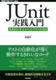 JUnit実践入門 [ 渡辺修司 ]