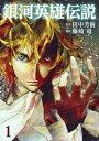 銀河英雄伝説(1) (ヤングジャンプコミックス) [ 藤崎竜...