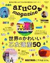 地球の歩き方MOOK aruco magazine vol2 [ 地球の歩き方編集室 ]