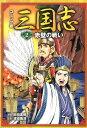 三国志(2) コミック版 赤壁の戦い [ 能田達規 ]