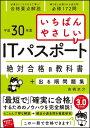 いちばんやさしい ITパスポート 絶対合格の教科書+出る順問題集 高橋 京介