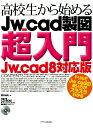高校生から始めるJw_cad製図超入門 Jw_cad8対応版 [ 櫻井良明 ]