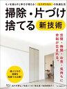 掃除・片づけ・捨てる新技術 ミニマリストの快適生活 (Makino mook マキノ出版ムック)