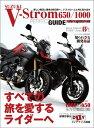 suzuki V-storom650/1000 PERFECT GUIDE