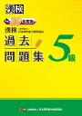 漢検 5級 過去問題集 平成30年度版 [ 公益財団法人 日本漢字能力検定協会 ]