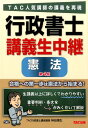 行政書士講義生中継憲法第4版 [ 神田理生 ]